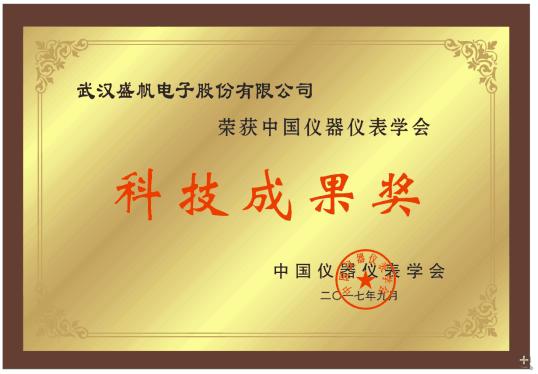 中国仪器仪表学会科技成果奖